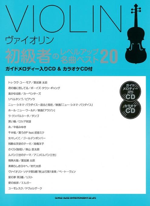 ヴァイオリン初級者のレベルアップ 名曲ベスト20(ガイドメロディー入りCD&カラオケCD付)