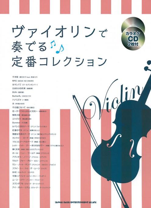 ヴァイオリンで奏でる 定番コレクション(カラオケCD2枚付)