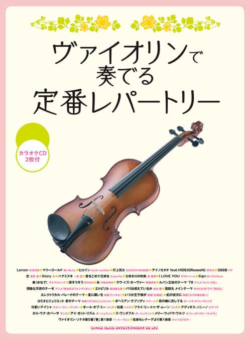 ヴァイオリンで奏でる 定番レパートリー(カラオケCD2枚付)
