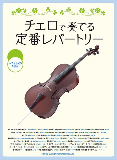 チェロで奏でる 定番レパートリー(カラオケCD2枚付)