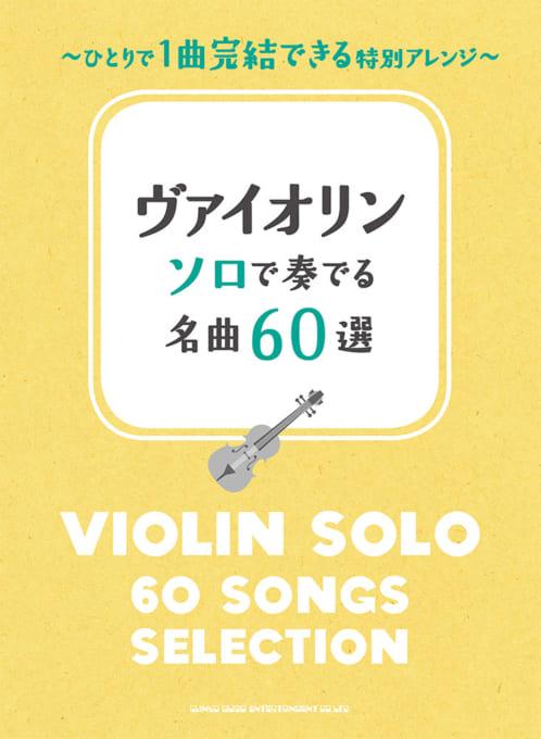 ヴァイオリン ソロで奏でる名曲60選
