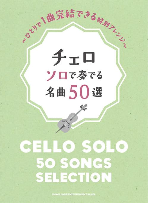 チェロ ソロで奏でる名曲50選