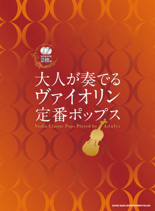 大人が奏でる ヴァイオリン定番ポップス(カラオケCD2枚付)