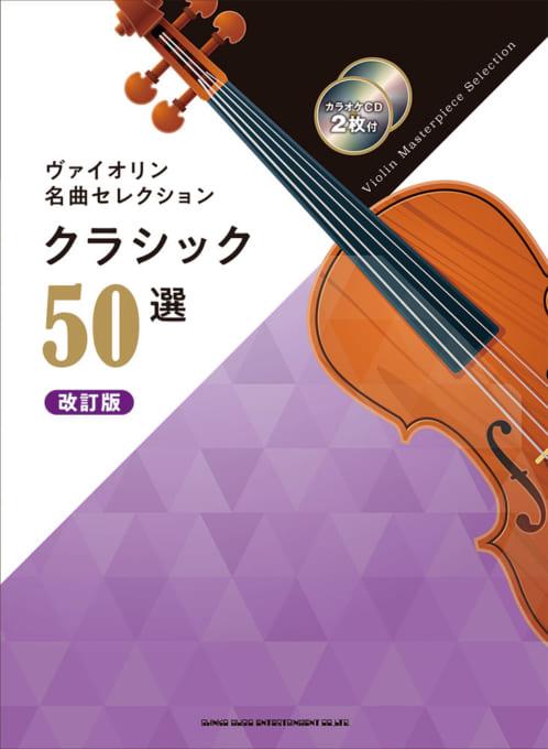 ヴァイオリン名曲セレクション クラシック50選[改訂版](カラオケCD2枚付)