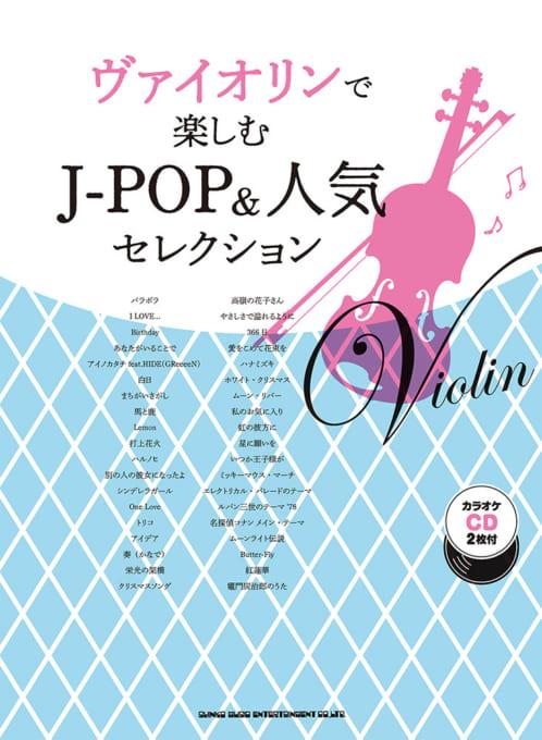 ヴァイオリンで楽しむ J-POP&人気セレクション(カラオケCD2枚付)