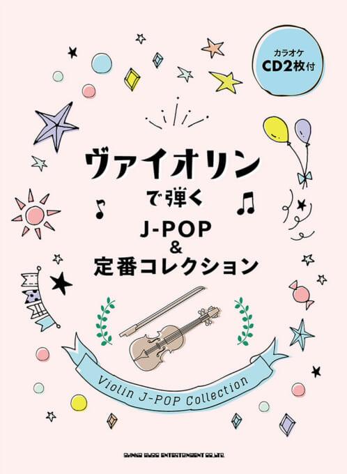 ヴァイオリンで弾く J-POP&定番コレクション(カラオケCD2枚付)