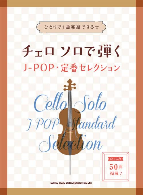 チェロ ソロで弾くJ-POP・定番セレクション