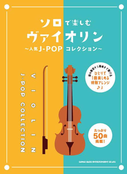 ソロで楽しむヴァイオリン~人気J-POPコレクション~