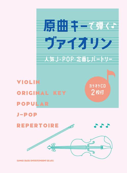 原曲キーで弾く♪ヴァイオリン人気J-POP・定番レパートリー(カラオケCD2枚付)