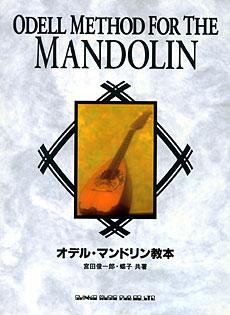 オデル・マンドリン教本