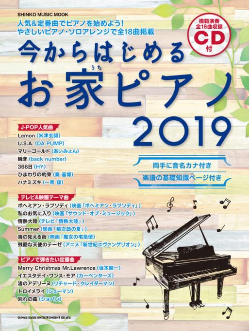 今からはじめるお家ピアノ 2019(CD付)<シンコー・ミュージック・ムック>