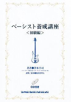 ベーシスト養成講座<初級編>(CD付)