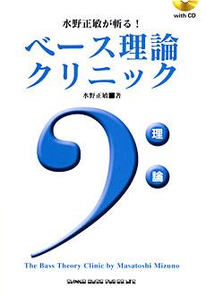 ベース理論クリニック(CD付)