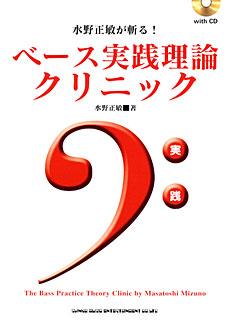 ベース実践理論クリニック(CD付)