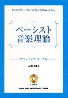 ベーシスト音楽理論-スラッピング・ベース編(CD付)