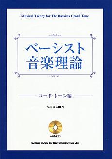 ベーシスト音楽理論-コード・トーン編(CD付)