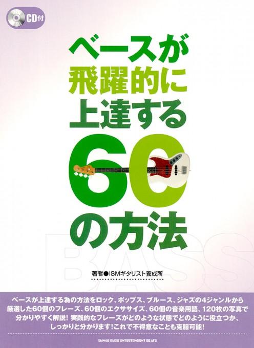 ベースが飛躍的に上達する60の方法(CD付)