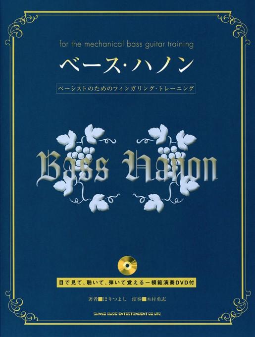 【*】ベース・ハノン(DVD付)