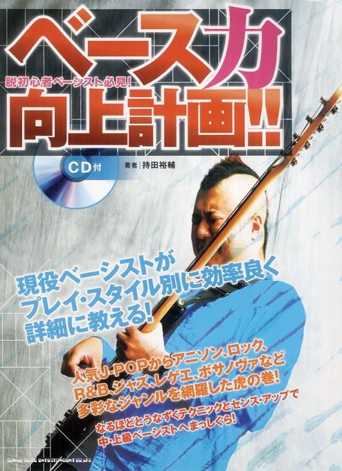 脱初心者ベーシスト必見! ベース力向上計画!!(CD付)