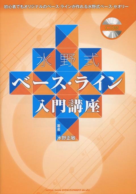 水野式 ベース・ライン入門講座(CD付)