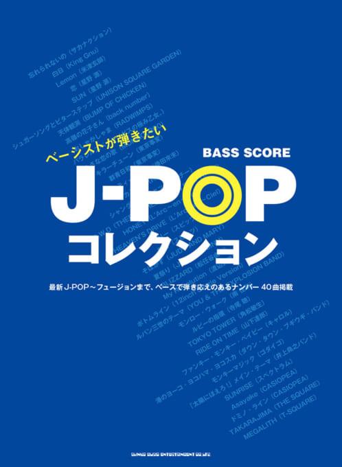 ベーシストが弾きたいJ-POPコレクション