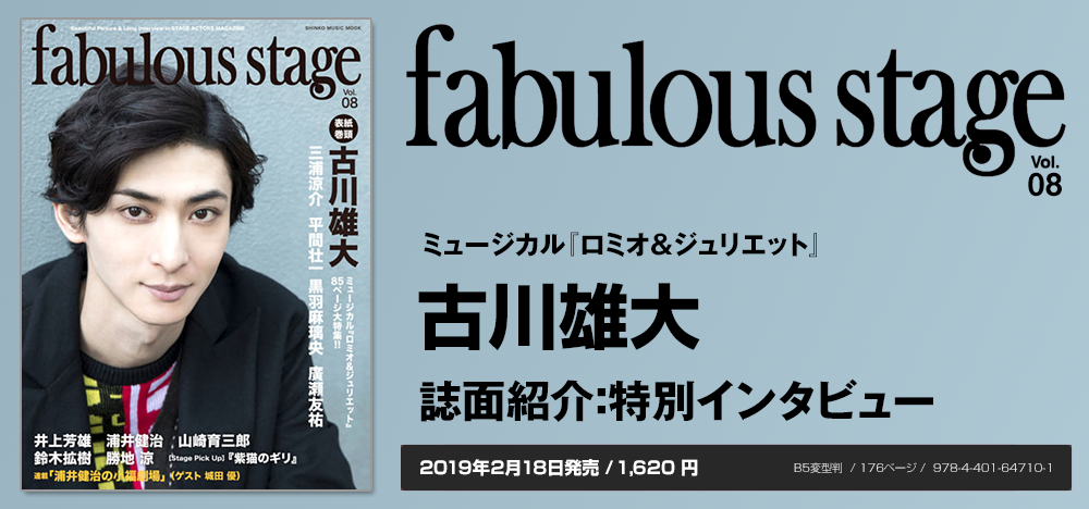 fabulous stage vol.08:古川雄大 インタビュー