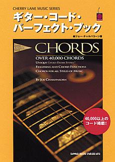 ギター・コード・パーフェクト・ブック