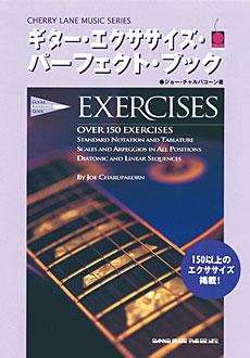 ギター・エクササイズ・パーフェクト・ブック