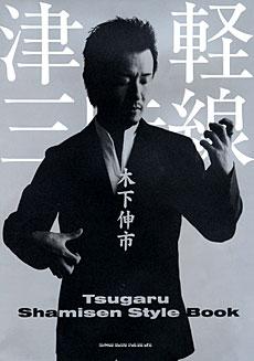 津軽三味線スタイルブック(CD付)