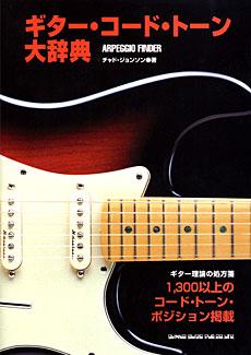 ギター・コード・トーン大辞典