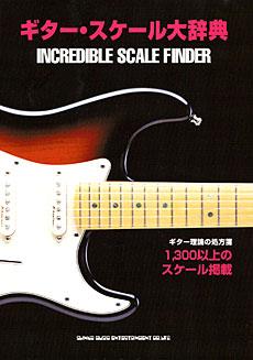 ギター・スケール大辞典