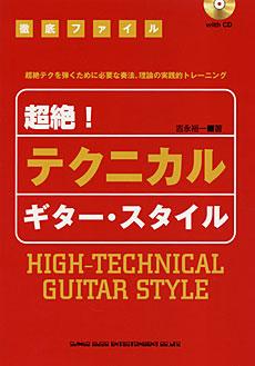 超絶!テクニカル・ギター・スタイル(CD付)