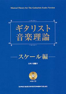 ギタリスト音楽理論-スケール編(CD付)
