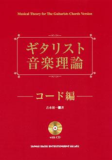 ギタリスト音楽理論-コード編(CD付)