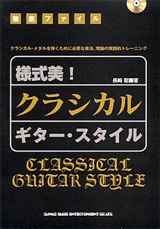 様式美!クラシカル・ギター・スタイル(CD付)