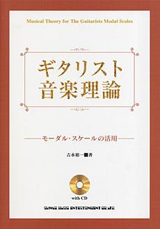 ギタリスト音楽理論-モーダル・スケールの活用(CD付)