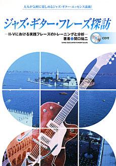 ジャズ・ギター・フレーズ探訪(CD付)