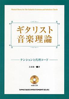 ギタリスト音楽理論-テンションと代理コード(CD付)