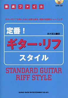 定番! ギター・リフ・スタイル(CD付)