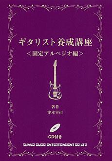 ギタリスト養成講座<固定アルペジオ編>(CD付)