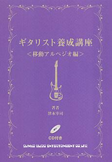 ギタリスト養成講座<移動アルペジオ編>(CD付)