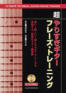超やりすぎギター・フレーズ・トレーニング(CD付)