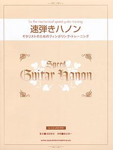 速弾きハノン(CD付)