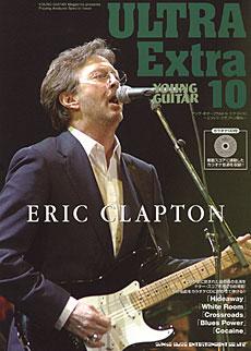 エリック・クラプトン奏法(CD付)