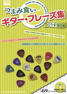 つまみ食いギター・フレーズ集[うす味]編(CD付)