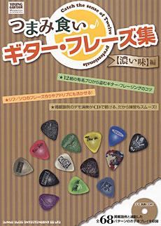 つまみ食いギター・フレーズ集[濃い味]編(CD付)