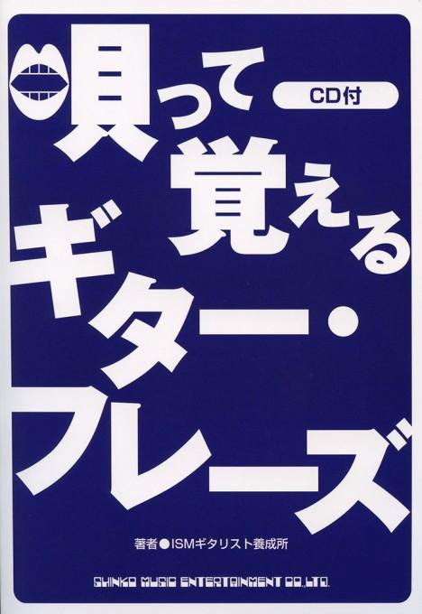 唄って覚えるギター・フレーズ(CD付)