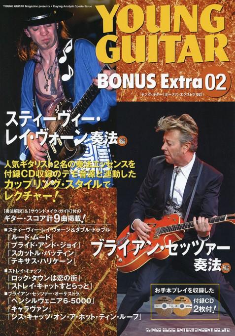 スティーヴィー・レイ・ヴォーン奏法+ブライアン・セッツァー奏法(CD2枚付)