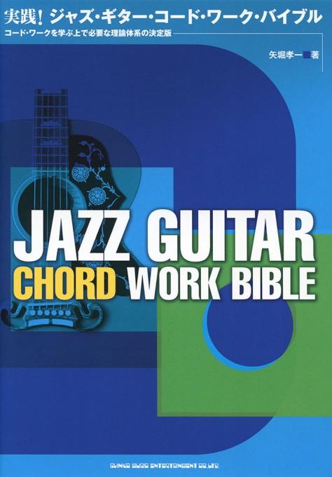 実践!ジャズ・ギター・コード・ワーク・バイブル