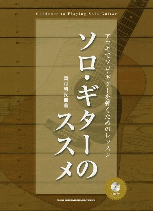 ソロ・ギターのススメ-アコギでソロ・ギターを弾くためのレッスン(CD付)